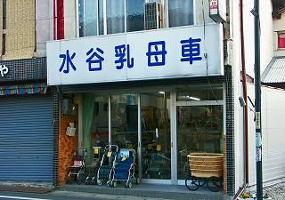 050121_ubaguruma