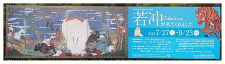 Fukushima_prefectural_museum_of_art
