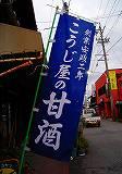 041031_nobori.jpg