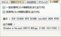 20090112_exif