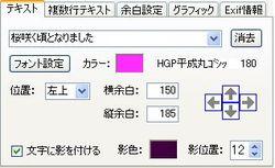 20090308_setting